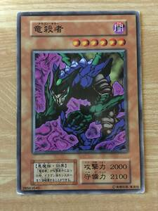 遊戯王カード 初期 ノーマル 竜殺者 ドラゴン・キラー