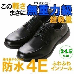 【安い】【超軽量】【防水】【幅広】GRAVITY FREE メンズ ウォーキング ビジネスシューズ 紳士靴 革靴 401 Uチップ ブラック 黒 24.5cm