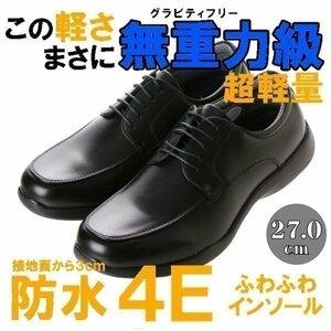 【安い】【超軽量】【防水】【幅広】GRAVITY FREE メンズ ウォーキング ビジネスシューズ 紳士靴 革靴 401 Uチップ ブラック 黒 27.0cm