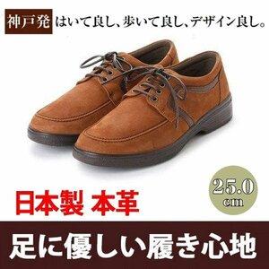 【安い】【おすすめ】【日本製】メンズ ビジネス ウォーキングシューズ 紳士靴 革靴 本革 4E 1080 紐 ブラウン 茶 25.0cm