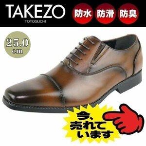【アウトレット】【防水】【安い】TAKEZO タケゾー メンズ ビジネスシューズ 紳士靴 革靴 575 ストレートチップ ダークブラウン 25.0cm