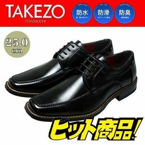 【アウトレット】【防水】【安い】TAKEZO タケゾー メンズ ビジネスシューズ 紳士靴 革靴 191 Uチップ 紐 ブラック 黒 25.0cm