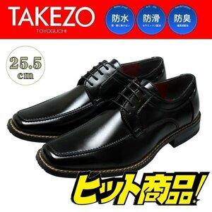 【アウトレット】【防水】【安い】TAKEZO タケゾー メンズ ビジネスシューズ 紳士靴 革靴 191 Uチップ 紐 ブラック 黒 25.5cm