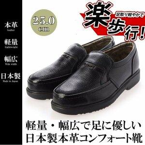 【安い】メンズ ウォーキング コンフォート ビジネス シューズ 4E 幅広 本革 軽い おすすめ 紳士靴 革靴 1603 ブラック 黒 25.0cm