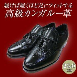 【アウトレット】【安い】【カンガルー革】【日本製】メンズ ビジネスシューズ タッセル 紳士靴 革靴 1140 ブラック 黒 25.0cm