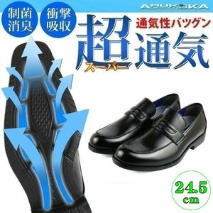 【アウトレット】【安い】【通気性抜群】【おすすめ】メンズ ビジネスシューズ 紳士靴 革靴 AK324 ローファー ブラック 黒 24.5cm