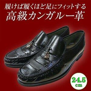 【アウトレット】【安い】【カンガルー革】【日本製】メンズ ビジネスシューズ スリッポン 紳士靴 革靴 1105 ブラック 黒 24.5cm