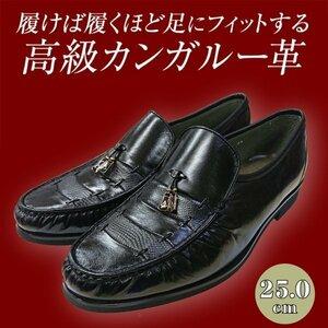 【アウトレット】【安い】【カンガルー革】【日本製】メンズ ビジネスシューズ スリッポン 紳士靴 革靴 1105 ブラック 黒 25.0cm