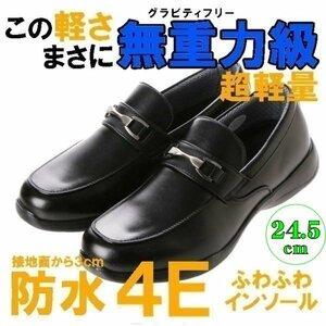 【安い】【超軽量】【防水】【幅広】GRAVITY FREE メンズ ウォーキング ビジネスシューズ 紳士靴 革靴 403 ビット ブラック 黒 24.5cm