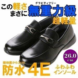 【安い】【超軽量】【防水】【幅広】GRAVITY FREE メンズ ウォーキング ビジネスシューズ 紳士靴 革靴 403 ビット ブラック 黒 26.0cm