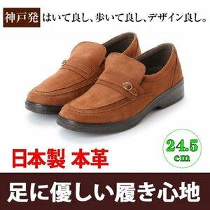 【安い】【おすすめ】【日本製】メンズ ビジネス ウォーキングシューズ 紳士靴 革靴 本革 4E 1070 スリッポン ブラウン 茶 24.5cm