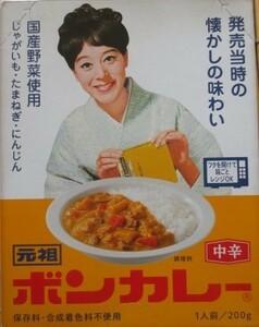 大塚食品 元祖ボンカレー 中辛200g 切手可 レターパックで数4 ネコポスで数2まで可