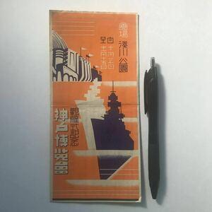 war front pamphlet .. type memory Kobe . viewing . Showa era 5 year . river park ( Showa Retro Kobe city printed matter pamphlet flat surface map war front materials )