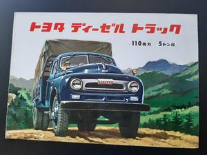 古い ボンネットトラック トヨタ ディーゼル トラック DA70 1950年代 当時物カタログ!☆ Toyota Diese Trucks 国産車 絶版 旧車カタログ
