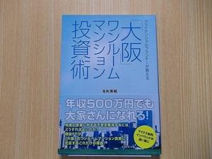 「大阪」ワンルームマンション投資術 ファイナンシャルプランナーが教える