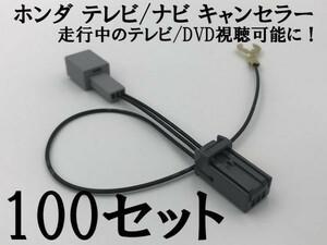 【ホンダ テレビ キャンセラー 100個】 ギャザズ 検索用) N-BOX ライフ ライフディーバ JB5 JB6 JB7 JB8 CR-V CRV RW1 RW2 RT5 RT6
