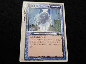 モンスターコレクション TCG モンコレ カード 魔法帝国の興亡 稀 ホーント