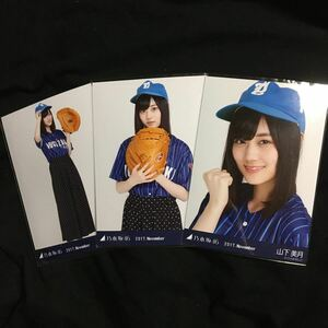 山下美月【ベースボールシャツ】3種 3枚 乃木坂46 コンプ 会場 生写真 ランダム