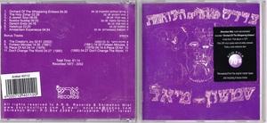 Shimshon Miel - Orchards Of Whispering Embers ボーナス・トラック4曲追加収録再発CD