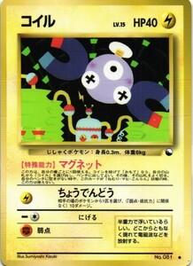 doukonka ポケモン カード sc2-3 コイル 旧裏面 拡張シート LV.15 No.081 マグネット 1020
