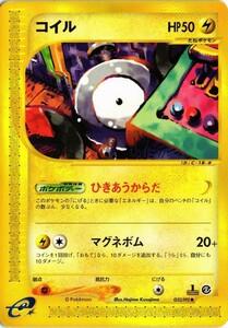 doukonka ポケモン カード sc6-13 コイル 新裏面 1st 初版 カードe 032/092 1020