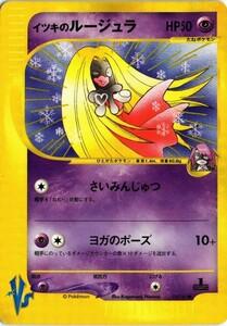 doukonka ポケモン カード sc6-23 イツキのルージュラ 新裏面 VS 1st 初版 074/141 1020