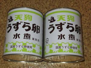 天狗缶詰 国産 うずら卵 水煮 大缶(55個~65個入)×2缶 おでん、中華丼、スープ、サラダなどに