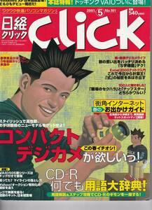 日経クリックClick 2001年5月号
