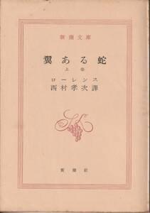 ローレンス 翼ある蛇 上巻 西村孝次訳 新潮文庫 新潮社