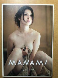 【サイン本】橋本マナミ MANAMIbyKISHIN / 篠山紀信