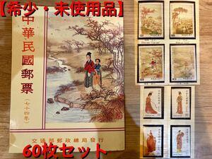 【当時物・希少】未使用 中国切手 中華民国 74年 記念切手 60枚セット 草花紋 風景画 人物画など 中国人民郵政 切手 海外切手 古切手 古玩