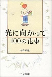 ■『光に向かって100の花束』 高森 顕徹著 1万年堂出版刊 定価1337円■