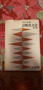 【希少】詳解 英文法 木村明:南カリフォルニア大学 1963発行73刷 培風館【管理番号G1cp本01024】英語参考書