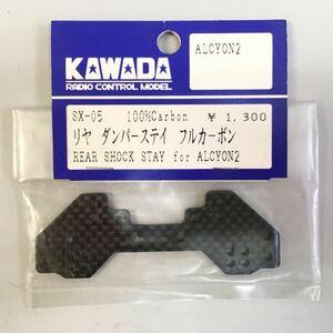 KAWADA ALCYON2用リアダンパーステイ(フルカーボーン)