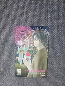 ハコイリのムスメ  図書カードNEXT 500円分 懸賞当選 非売品  クッキー 池谷理香子先生