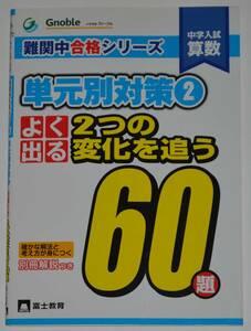 中学入試算数 よく出る 2つの変化を追う 60題 (難関中合格シリーズ 単元別対策 2) 富士教育出版社 送料無料