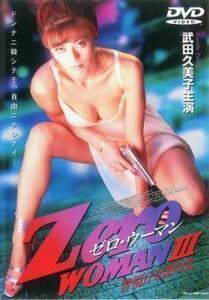 Zero WOMAN 3 警視庁0課の女 レンタル落ち 中古 DVD