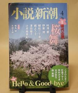 小説新潮 2016年4月号  特集 時代小説桜舞  特集 Hello & Good-bye