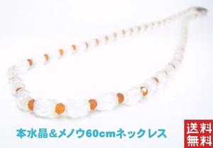 送料込みの即決価格!本水晶&メノウ 60cm ロングネックレス が ジュエリー卸価格ならではの破格でご奉仕 新品