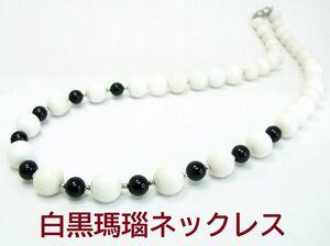 送料込み即決価格!白と黒のメノウ ホワイトメノウ&オニキス 8~12ミリ珠 60cmネックレス 卸価格でご奉仕 新品