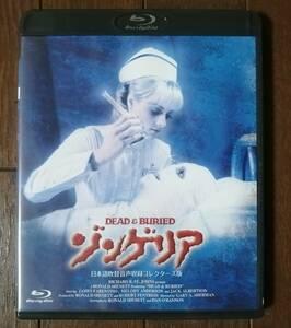 即決【国内正規品ブルーレイ】Blu-ray「ゾンゲリア 日本語吹替音声収録コレクターズ版」BD 連続殺人 ホラー・サスペンス・ゾンビ映画