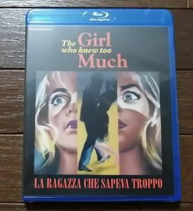 即決【未開封/国内正規品】Blu-rayスリラー・サスペンス映画『知りすぎた少女』マリオ・バーヴァ 洋画ブルーレイ 美女 殺人事件 推理