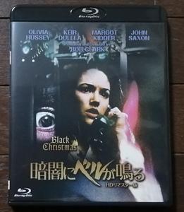 即決【廃盤/新品未開封ブルーレイ】Blu-ray『暗闇にベルが鳴る HDリマスター版』オリビア・ハッセー(ハッシー)BD ホラー・サスペンス映画