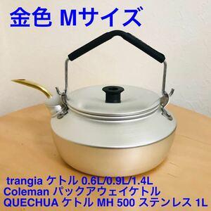 トランギア ケトル 金色ドリップ ノズル 真鍮検)sosogu ソソグ コーヒー
