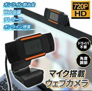 マイク搭載 720P HDウェブカメラ