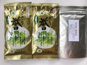 あさぎり誉100g2袋・あさぎり誉粉末茶90g1袋 新茶 茶農家直売 無農薬・無化学肥料栽培 シングルオリジン カテキンパワー