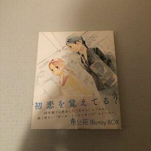 青い花 Blu-ray BOX ブルーレイ