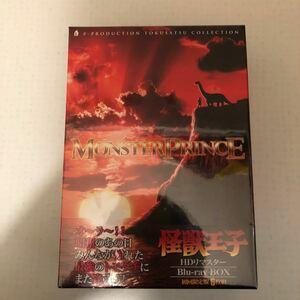 怪獣王子 Blu-ray BOX 初回限定版 ブルーレイ