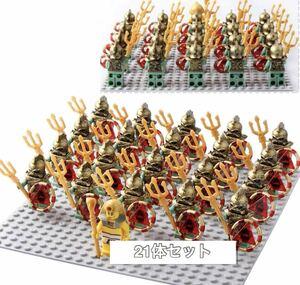 アトランティス 兵士軍団 ミニフィグ LEGO 互換 ミニフィギュア 21体セット