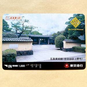 【使用済】 パスネット 東京急行 東急電鉄 五島美術館